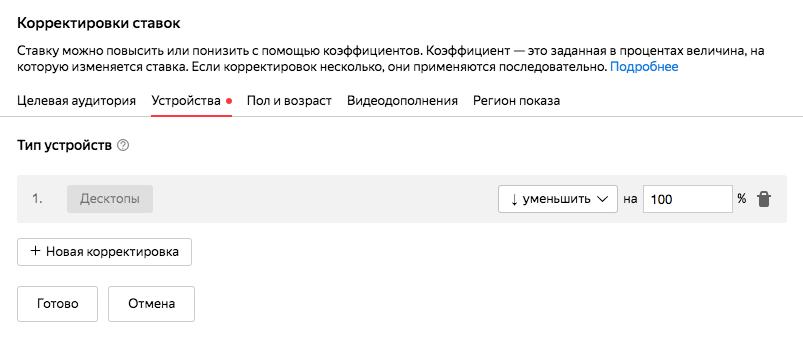 Отключить десктопы в Яндекс Директ